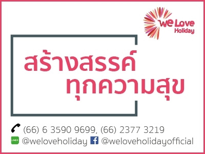 weloveholiday