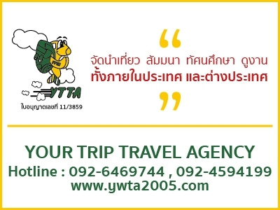 YOUR TRIP TRAVEL AGENCY